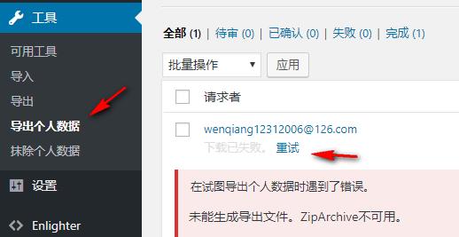 wordpress导出个人数据提示zipArchive不可用解决-打不死的小强